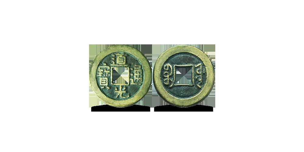 1 Ķīnas kešs (cash)