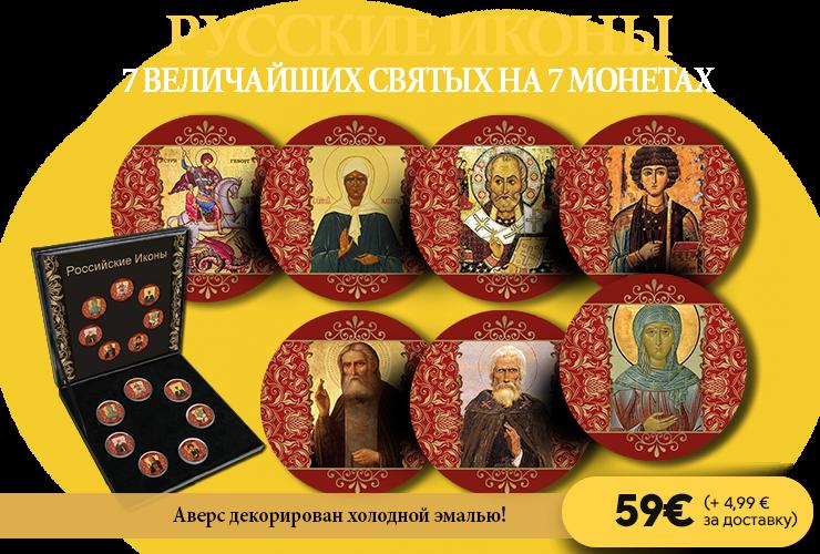 7 величайших святых увековечены в одном комплекте!